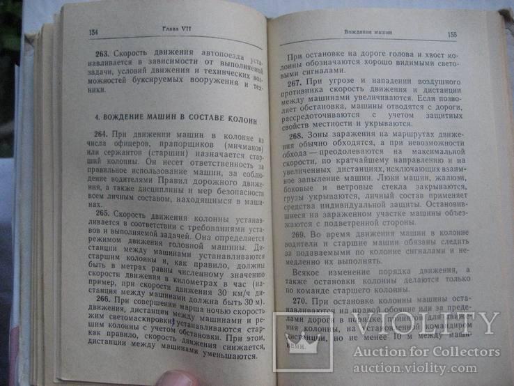 Наставление по автомобильной службе СА и ВМФ 1986 г, фото №12