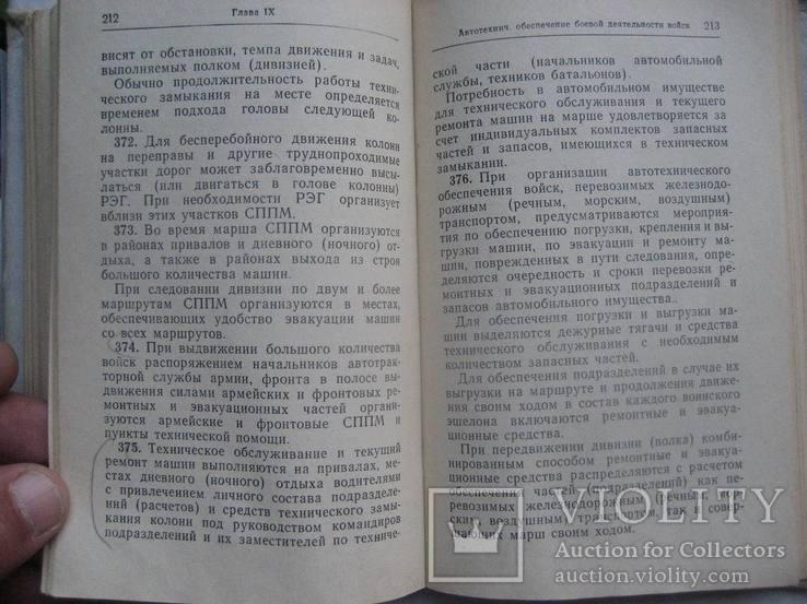 Наставление по автомобильной службе СА и ВМФ 1986 г, фото №13
