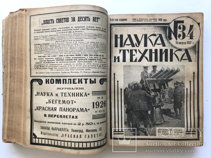 """Журналы """" Наука и Техника """",52 Номера за 1927 год.Много Авиации.Годовая Подшивка."""