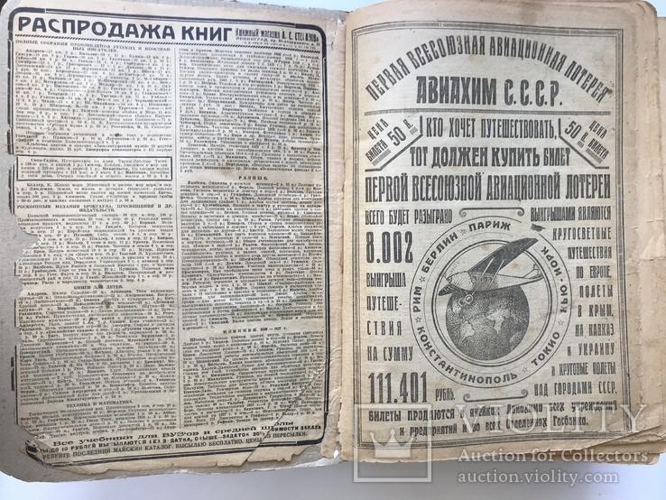 """Журналы """" Наука и Техника """",52 Номера за 1927 год.Много Авиации.Годовая Подшивка., фото №5"""