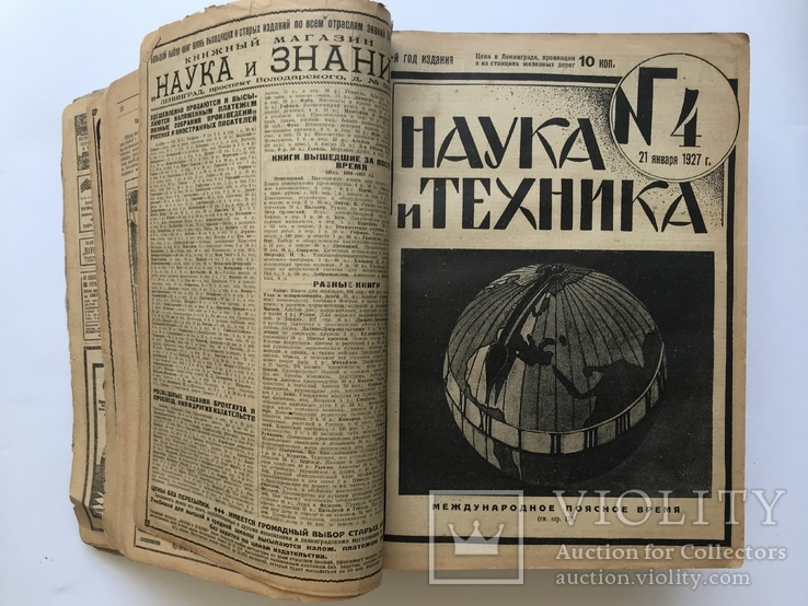 """Журналы """" Наука и Техника """",52 Номера за 1927 год.Много Авиации.Годовая Подшивка., фото №10"""