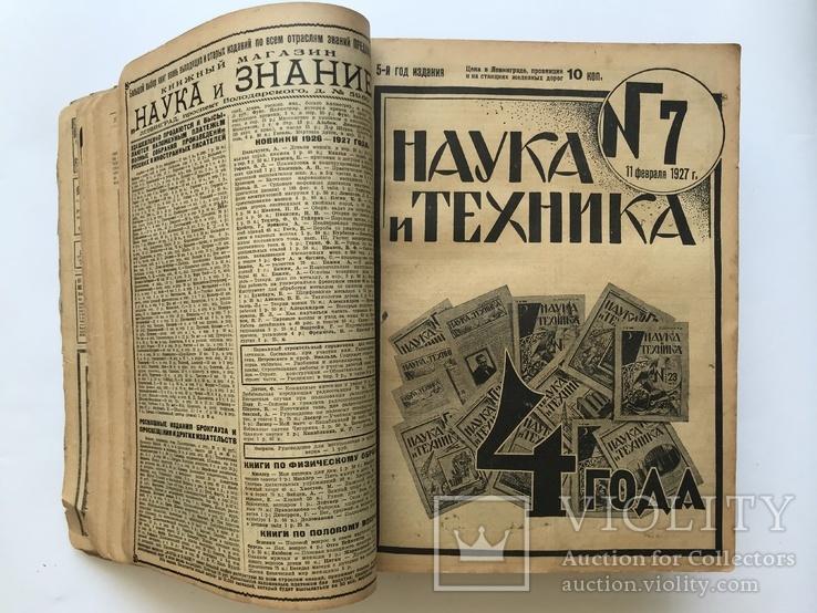 """Журналы """" Наука и Техника """",52 Номера за 1927 год.Много Авиации.Годовая Подшивка., фото №12"""