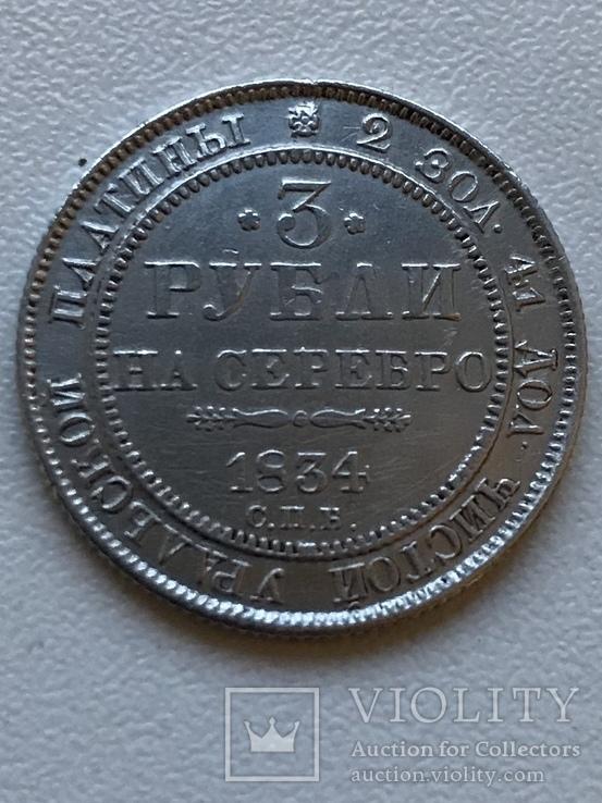 3 рубль 1834 года