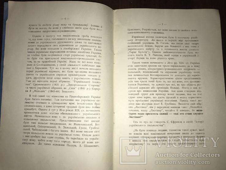 1945 100-ліття Заповіту Шевченка, фото №6