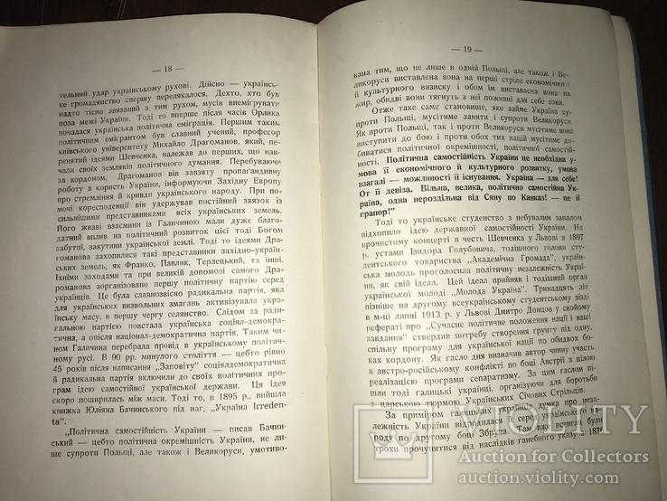1945 100-ліття Заповіту Шевченка, фото №8