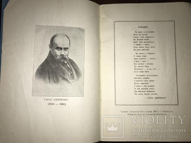 1945 100-ліття Заповіту Шевченка