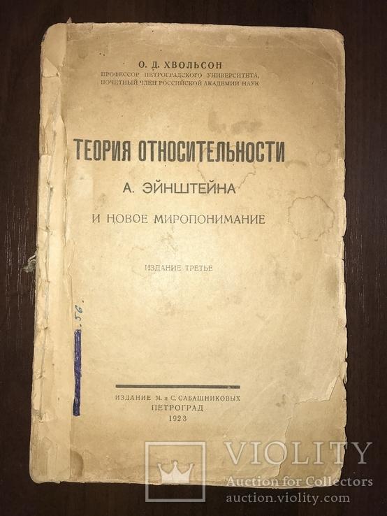 1923 Теория Относительности Эйнштейна