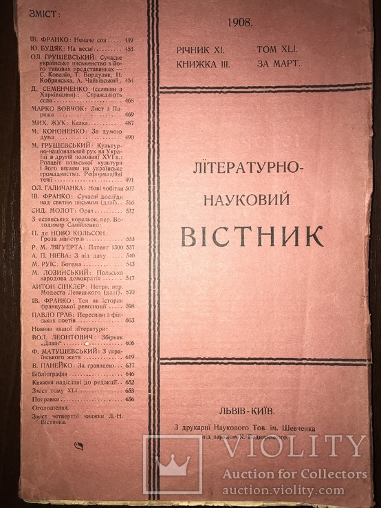 1908 Прижизненный И. Франко, Грушевский, М. Вовчок Українська література