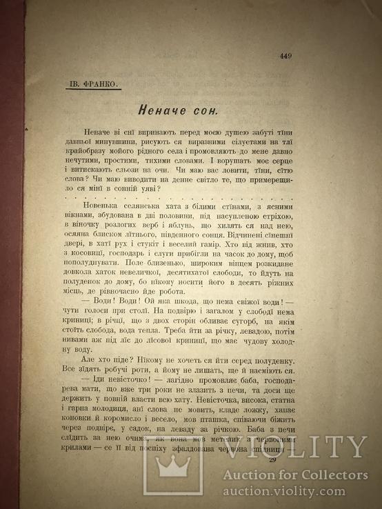 1908 Прижизненный И. Франко, Грушевский, М. Вовчок Українська література, фото №3