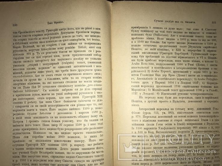 1908 Прижизненный И. Франко, Грушевский, М. Вовчок Українська література, фото №7