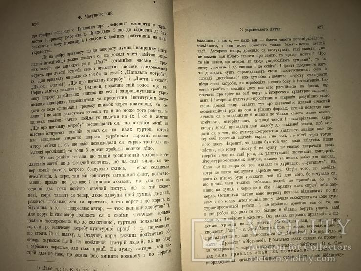 1908 Прижизненный И. Франко, Грушевский, М. Вовчок Українська література, фото №12