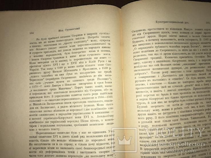 1908 Прижизненный И. Франко, Грушевский, М. Вовчок Українська література, фото №13