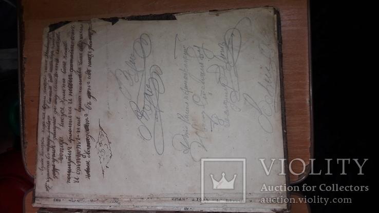 Псалтырь 1863 печать Киево-Печерской Лавры. С автографами владельцев, фото №5