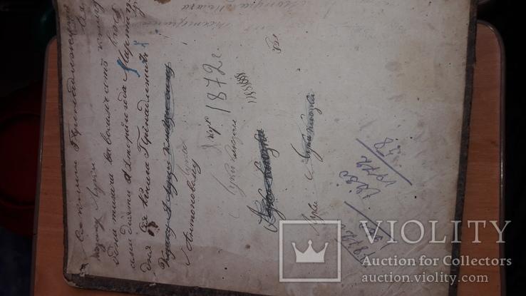 Псалтырь 1863 печать Киево-Печерской Лавры. С автографами владельцев, фото №8