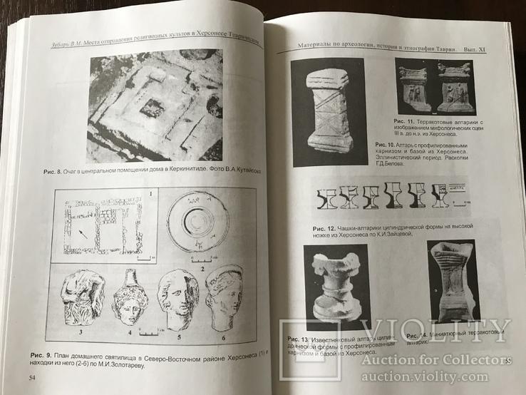 Материалы по археологии, фото №6