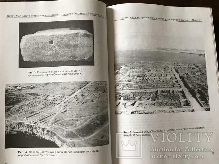 Материалы по археологии, фото №7