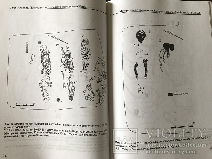 Материалы по археологии, фото №8