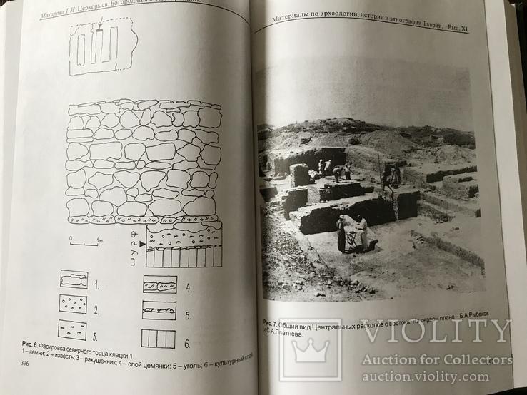 Материалы по археологии, фото №9