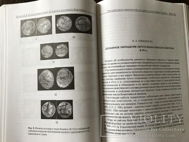Материалы по археологии, фото №12