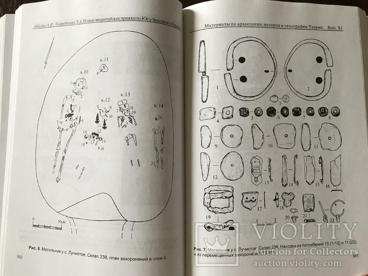 Материалы по археологии, фото №13