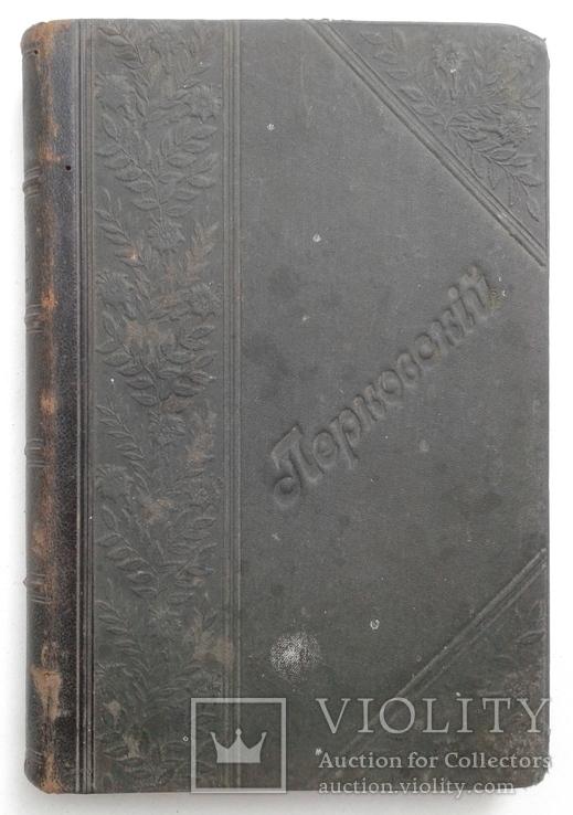 1899 Описание судовых машин и котлов, а также вспомогательных механизмов, фото №3