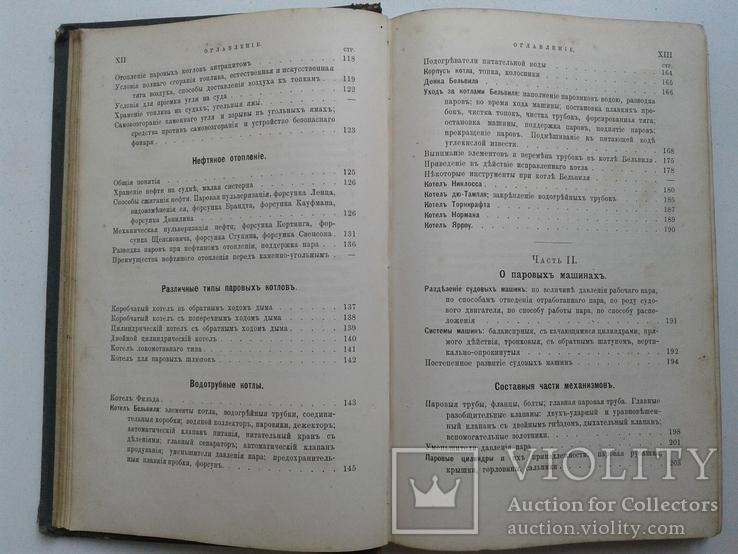 1899 Описание судовых машин и котлов, а также вспомогательных механизмов, фото №5