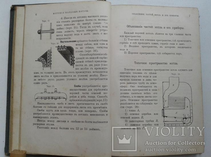 1899 Описание судовых машин и котлов, а также вспомогательных механизмов, фото №6