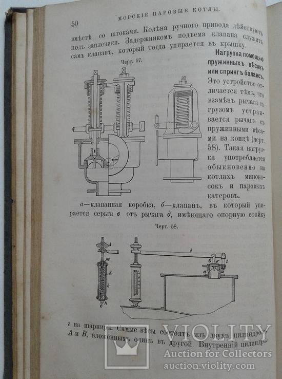 1899 Описание судовых машин и котлов, а также вспомогательных механизмов, фото №7