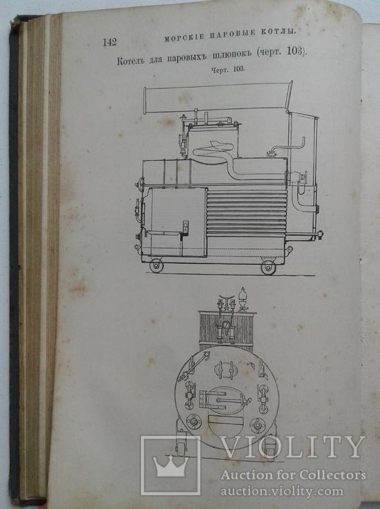 1899 Описание судовых машин и котлов, а также вспомогательных механизмов, фото №8