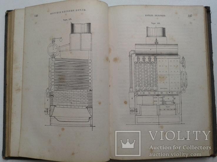 1899 Описание судовых машин и котлов, а также вспомогательных механизмов, фото №9
