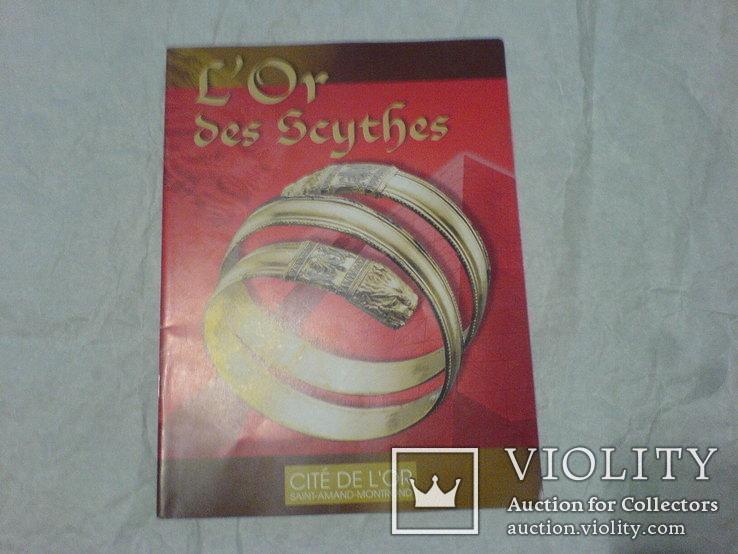 Scythеs-Скифи, фото №2