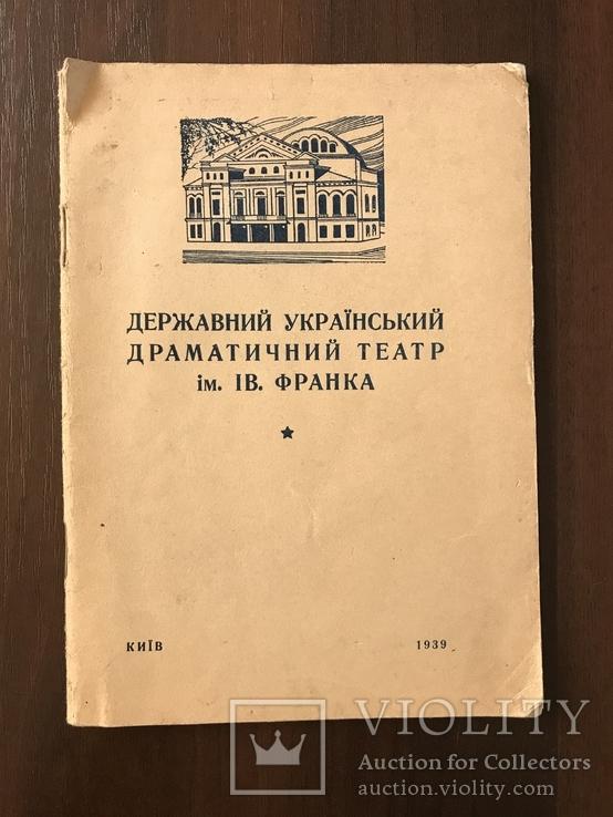 1939 Український Драматичний театр ім. І. Франка, фото №3