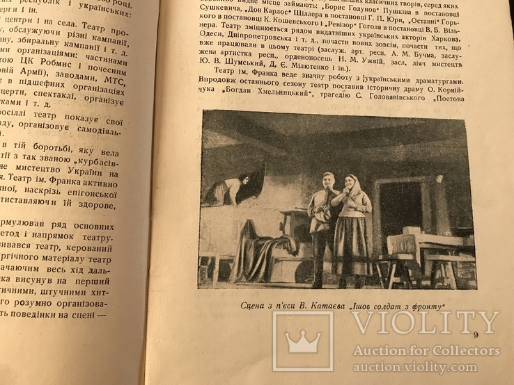 1939 Український Драматичний театр ім. І. Франка, фото №6