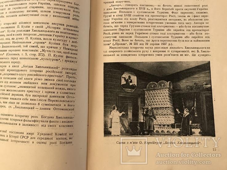 1939 Український Драматичний театр ім. І. Франка, фото №7