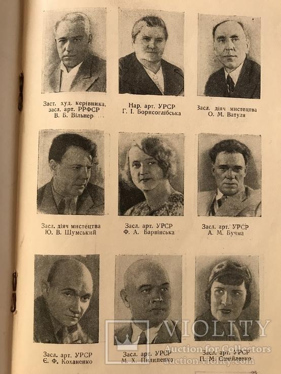 1939 Український Драматичний театр ім. І. Франка, фото №9