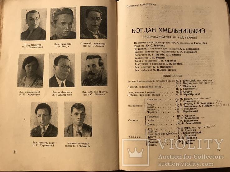 1939 Український Драматичний театр ім. І. Франка, фото №10