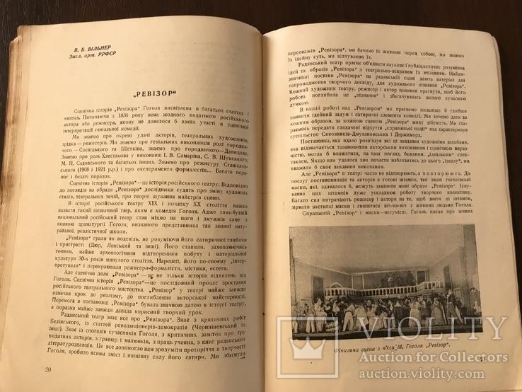 1939 Український Драматичний театр ім. І. Франка, фото №12