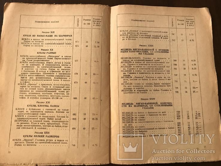 1939 Куклы и Игрушки Цены, фото №7