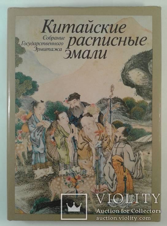 Китайские расписные эмали., фото №2