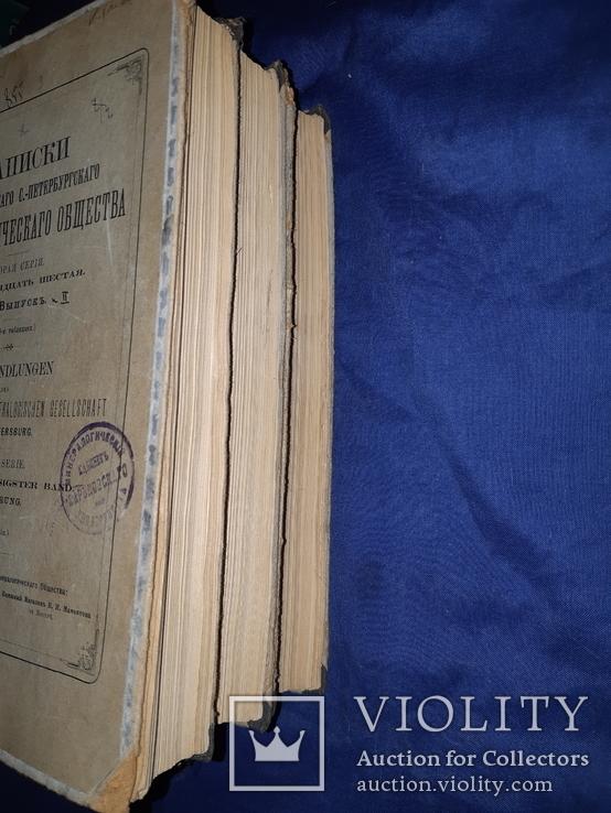 1899-1901 Записки минералогического общества, фото №4