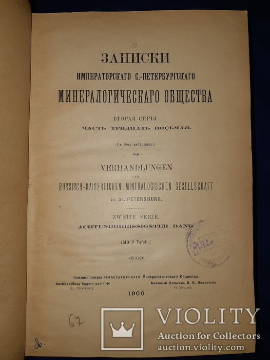 1899-1901 Записки минералогического общества, фото №9