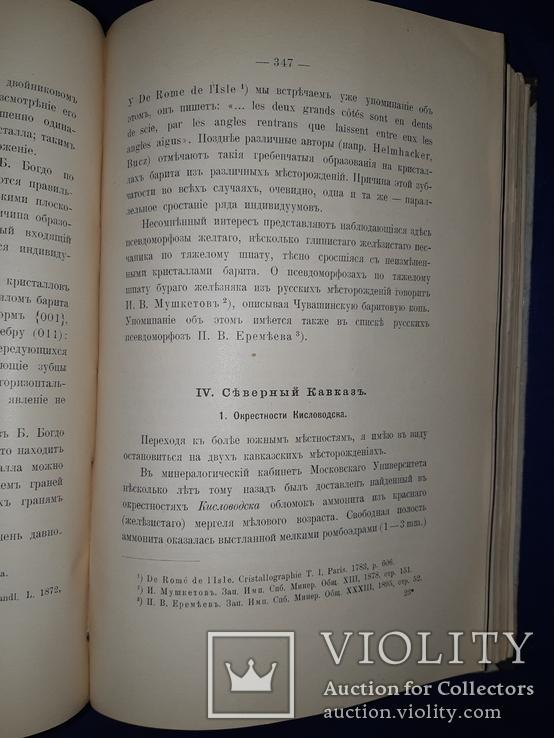1899-1901 Записки минералогического общества, фото №11