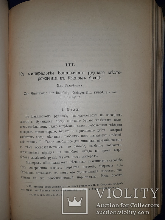 1899-1901 Записки минералогического общества, фото №13