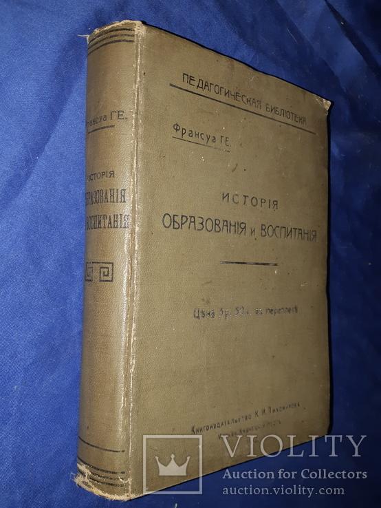 1912 История образования и воспитания