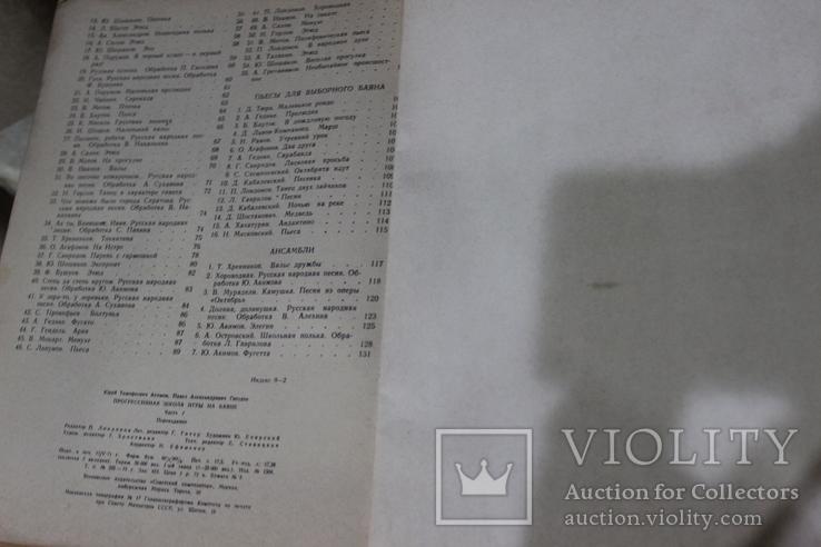 Прогрессивная школа игры на Баяне 1971 год, фото №6