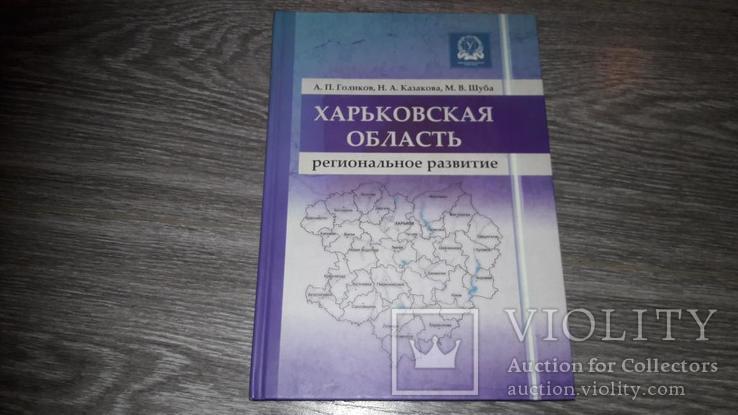 Харьковская область региональное развитие Харьков А.П. Голиков 2012, фото №2