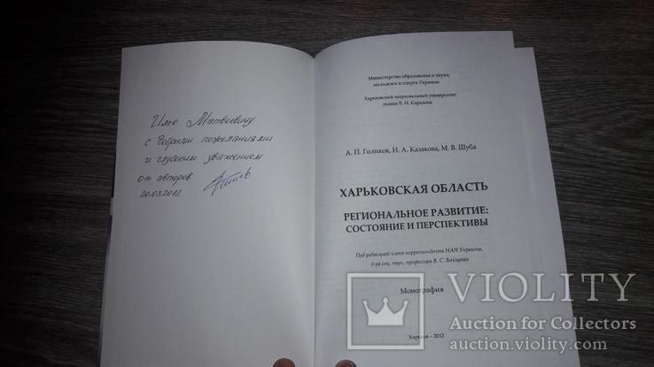 Харьковская область региональное развитие Харьков А.П. Голиков 2012, фото №3