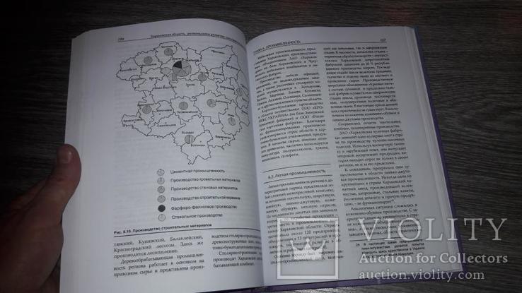 Харьковская область региональное развитие Харьков А.П. Голиков 2012, фото №6