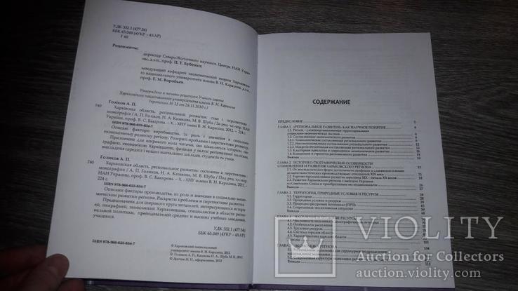 Харьковская область региональное развитие Харьков А.П. Голиков 2012, фото №7