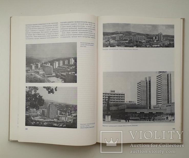 """Урбанизм 1981 г. """"Город, человек, окружающая среда"""", фото №4"""
